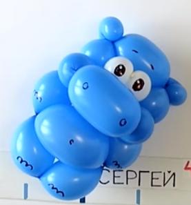 Ballontier Nilpferd zur Luftballondekoration.