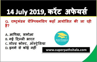 Daily Current Affairs Quiz 14 July 2019 in Hindi