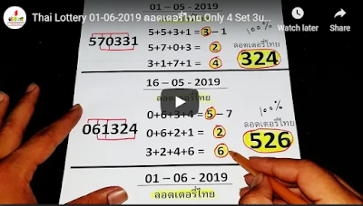 Thai Lottery 01 June 2019 ลอตเตอรี่ไทย Only 4 Set 3up Sure Trick