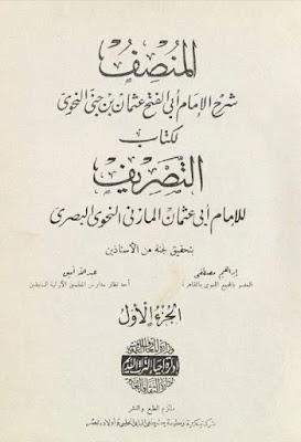 المنصف (الجزء الأول) لابن جنى - تحقيق أمين و مصطفى , pdf