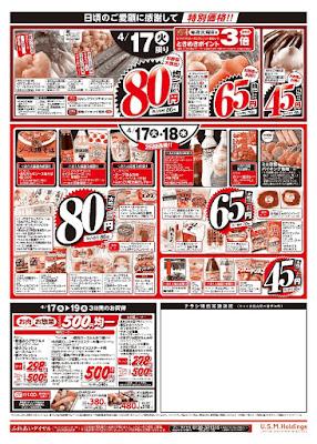 【PR】フードスクエア/越谷ツインシティ店のチラシ4月17日号