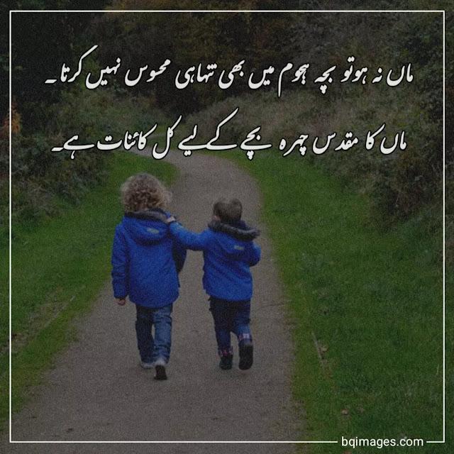 maan quotes in urdu