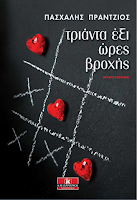 https://www.culture21century.gr/2019/06/trianta-eksi-wres-vroxh-toy-pasxalh-prantzioy-book-review.html