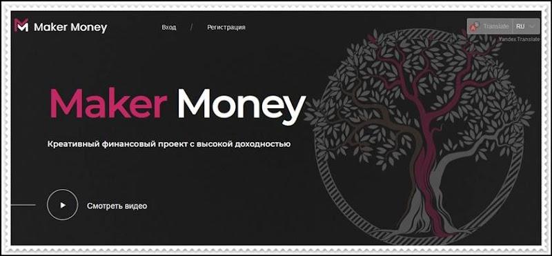 Мошеннический сайт maker-money.com – Отзывы, развод, платит или лохотрон? Мошенники