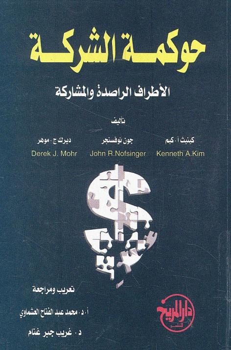 تحميل كتاب حوكمة الشركات pdf