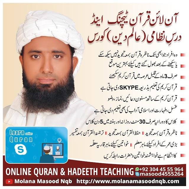 علم تجوید کی تعریف | How to Read Quran With Tajweed In Urdu | Learn Quran online with tajweed | Online Quran classes for women