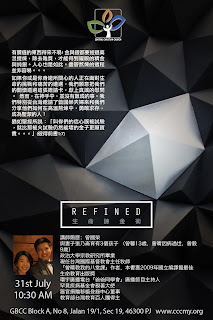 Refined – July Special Chinese Service