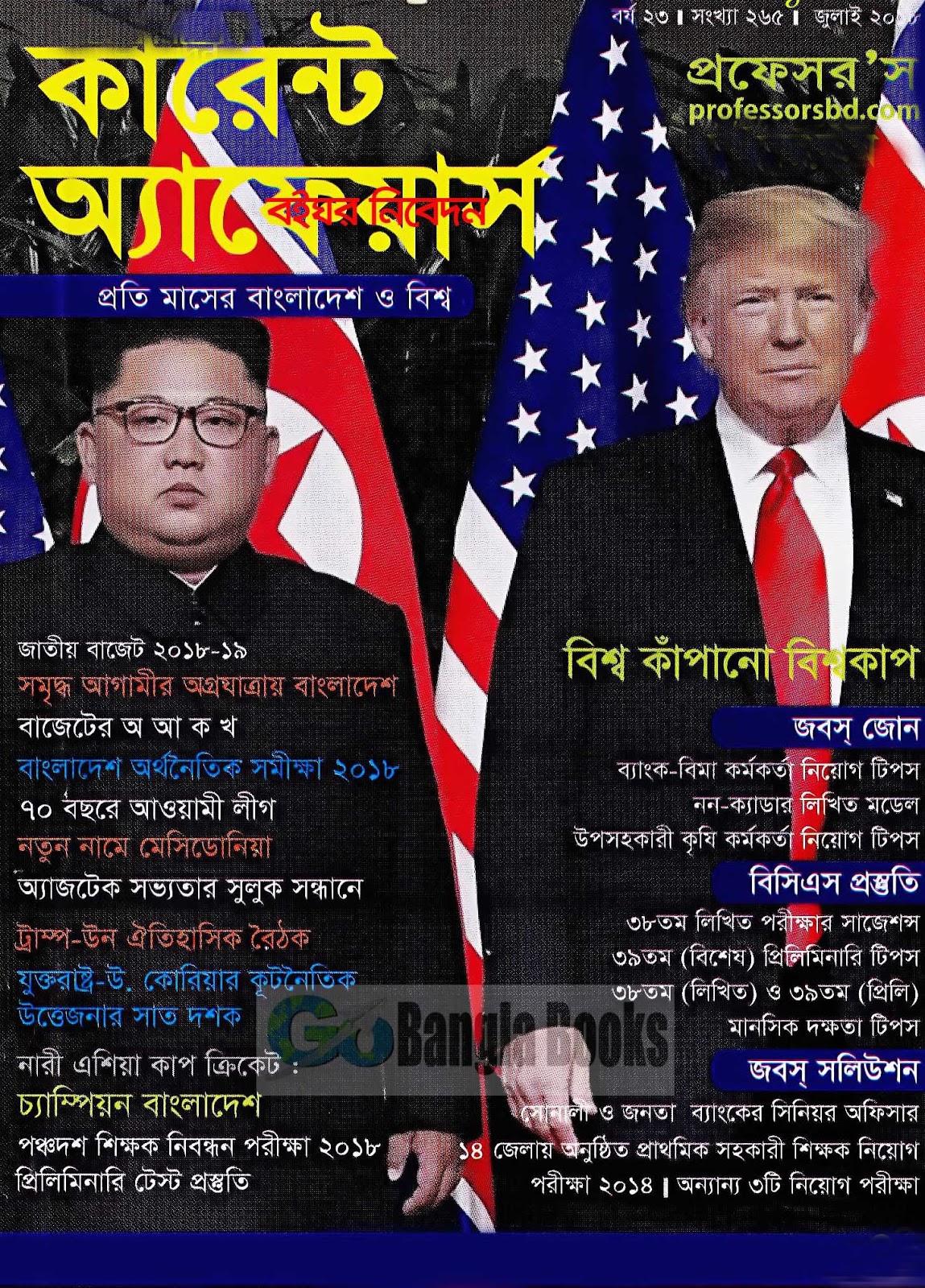 General Knowledge Magazine Pdf