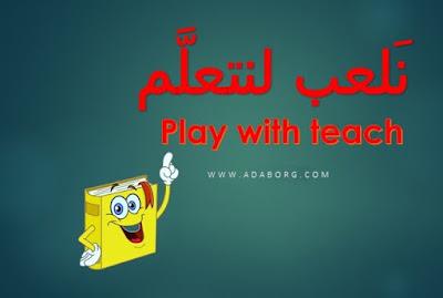 أسلوب نَلعب لنتعلَّم
