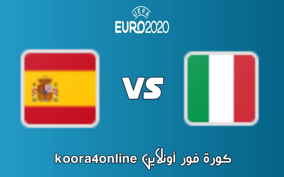 مشاهدة مباراة اسبانيا و ايطاليا بث مباشر  06-07-2021كأس أوروبا
