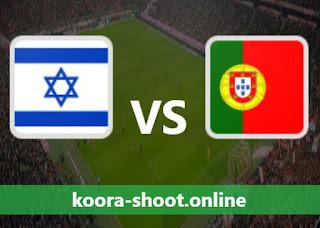 بث مباشر مباراة البرتغال والكيان الصهيوني اليوم بتاريخ 09/06/2021 مباراة ودية