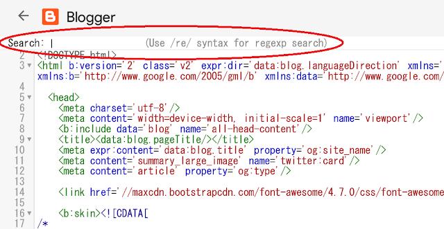 HTML編集画面検索窓