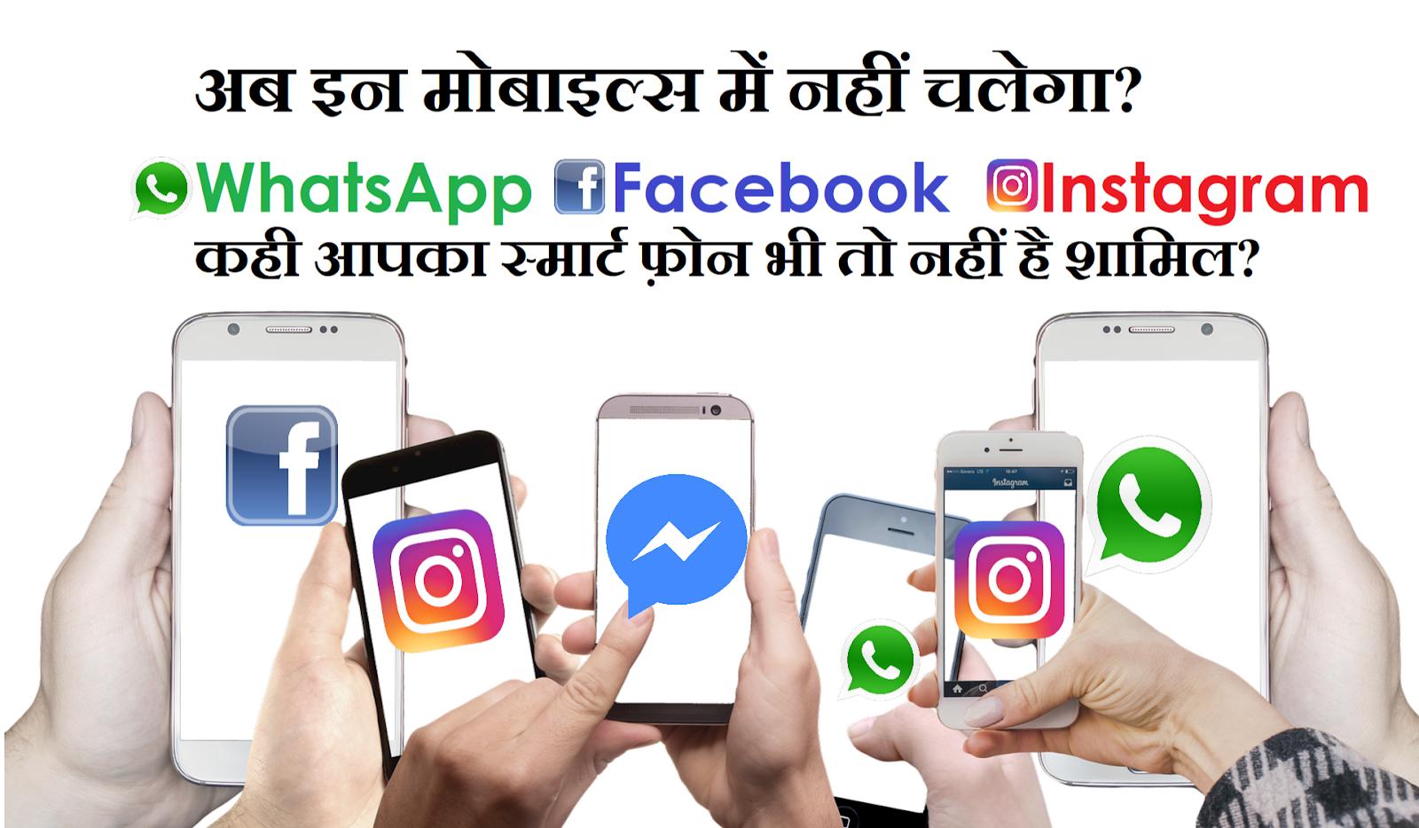 सोशल मीडिया यूजर के लिए बुरी खबर! इन मोबाइल्स में अब नहीं चलेंगे Whatsapp Facebook and Instagram