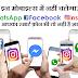 सोशल मीडिया यूजर के लिए बुरी खबर! इन मोबाइल्स में अब नहीं चलेंगे Whatsapp, Facebook, Messenger and Instagram