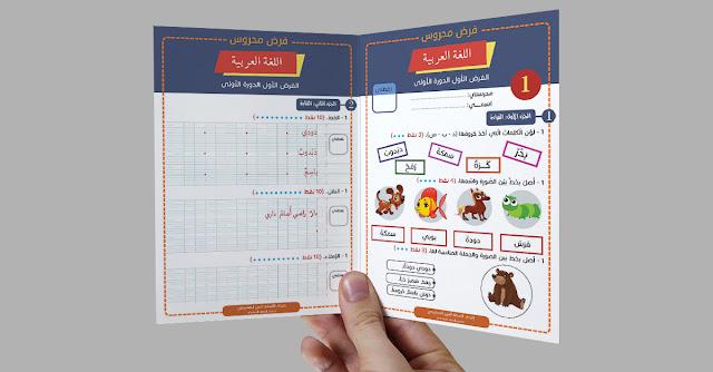 فرض اللغة العربية المنهاج الجديد - المرحلة  الأولى