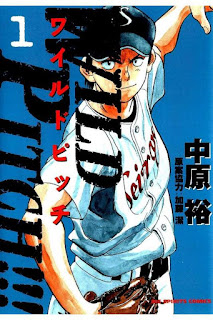 [Manga] WILD PITCH!!! ワイルドピッチ 第01巻, manga, download, free