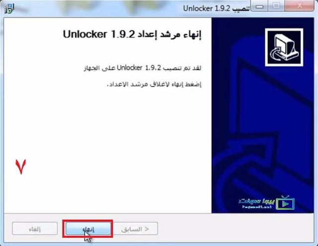 برنامج حذف الملفات المستعصية برابط مباشر