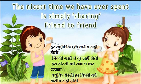 Friendship day poem for best friend in Hindi