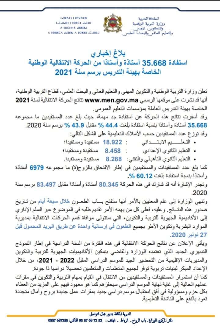 نتائج الحركة الانتقالية هيئة التدريس 2021-2022