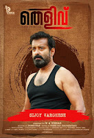 sijoy varghese, thelivu in english, thelivu malayalam movie, thelivu film, malayalam film thelivu, thelivu images, thelivu, mallurelease