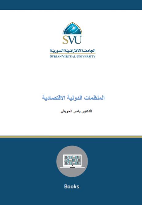 كتاب المنظمات الدولية والإقليمية والمتخصصة