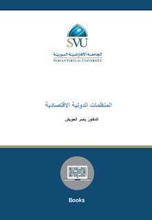 تحميل كتاب المنظمات الاقتصادية الدولية pdf ياسر الحويش، مجلتك الإقتصادية