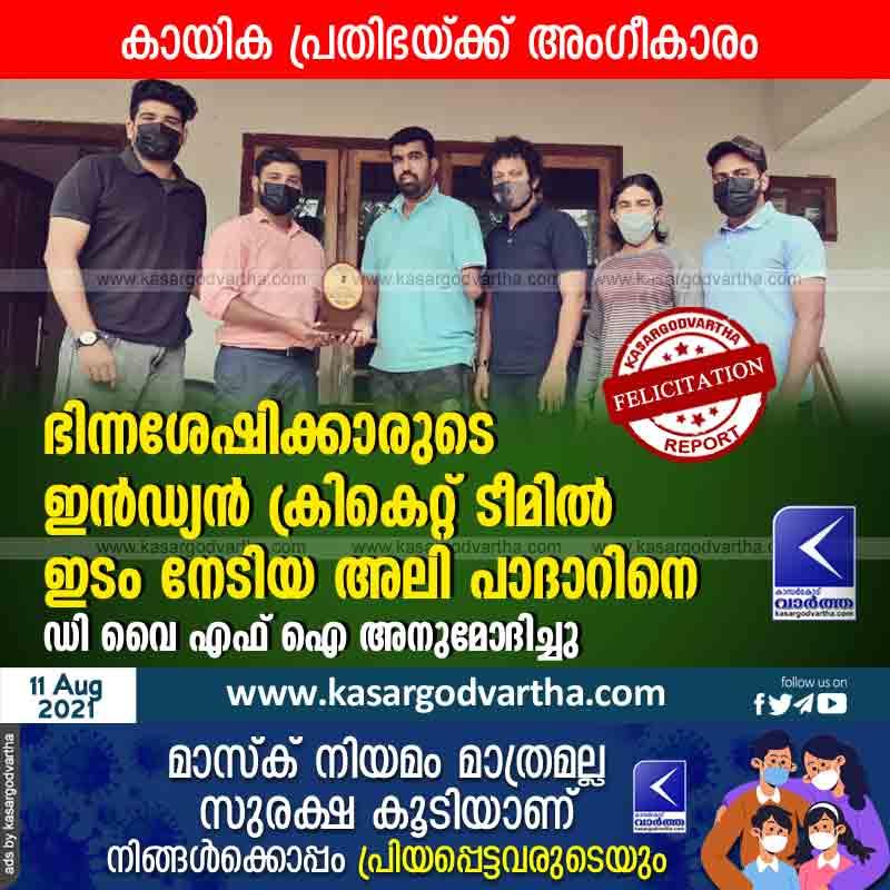 Kasaragod, Kerala, News, Ali Padar felicitated by DYFI.