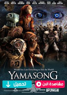 مشاهدة وتحميل فيلم Yamasong: March of the Hollows 2017 مترجم عربي