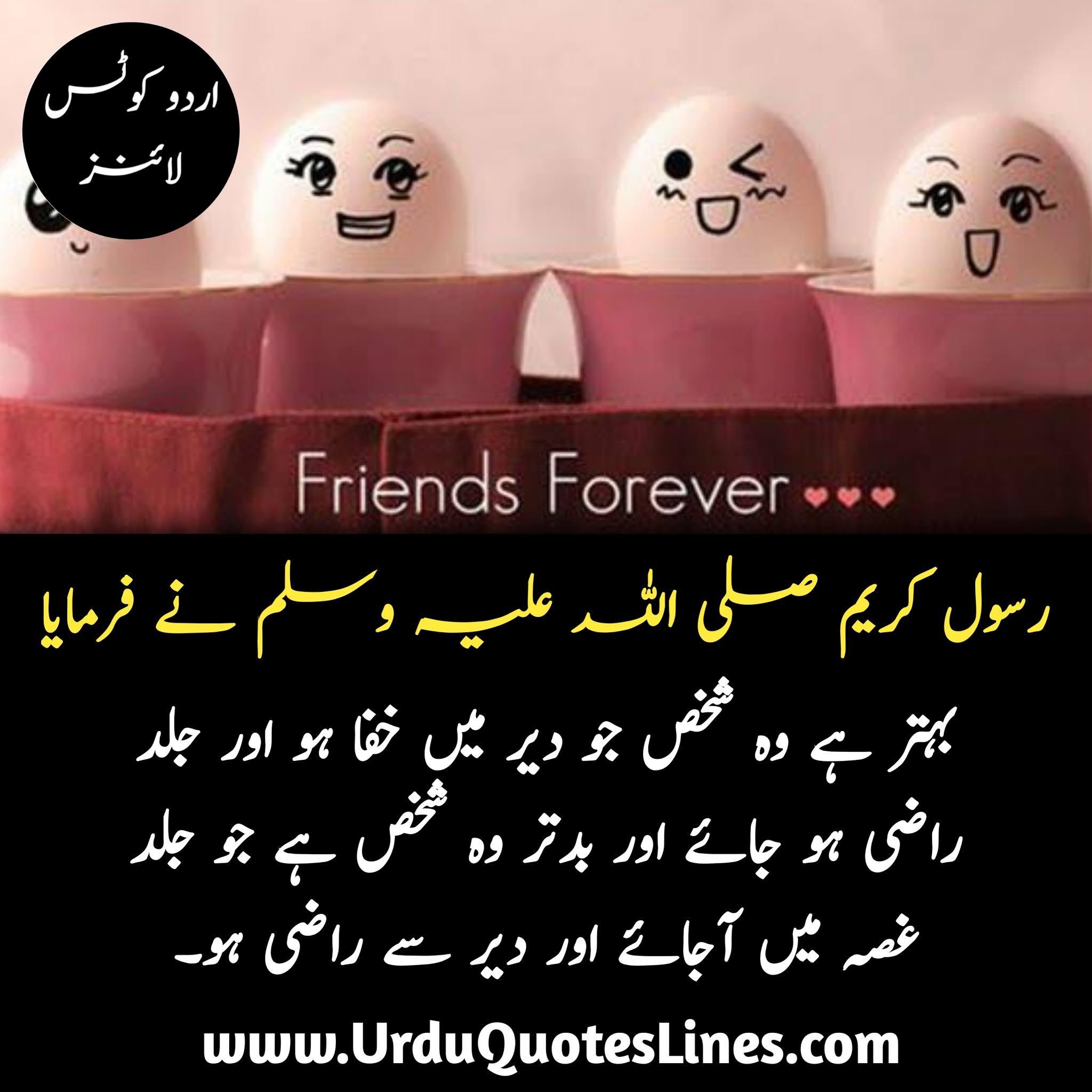 Prophet Muhammad Urdu Quotes Lines About Relationship