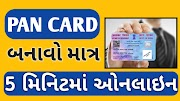 Just 5 minute get free pan card apply online - पैन कार्ड बनाए  5 मिनिट मे