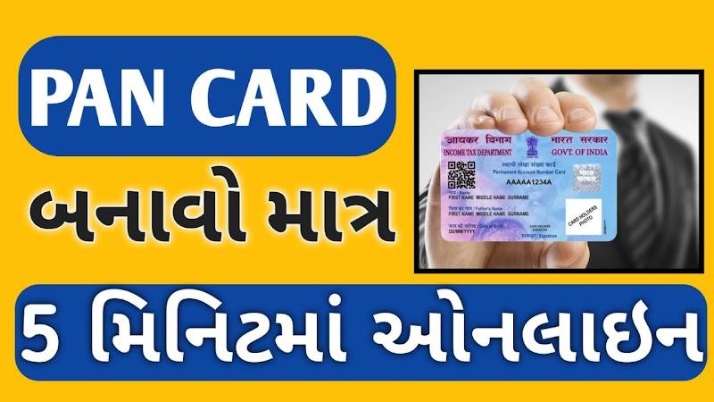 Just 5 minute get free pan card apply online - पैन कार्ड बनाए  5 मिनिट मे