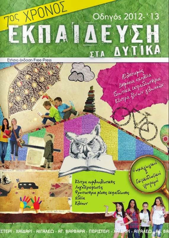 http://issuu.com/xristkouri/docs/ekpaideysh_2012-2013