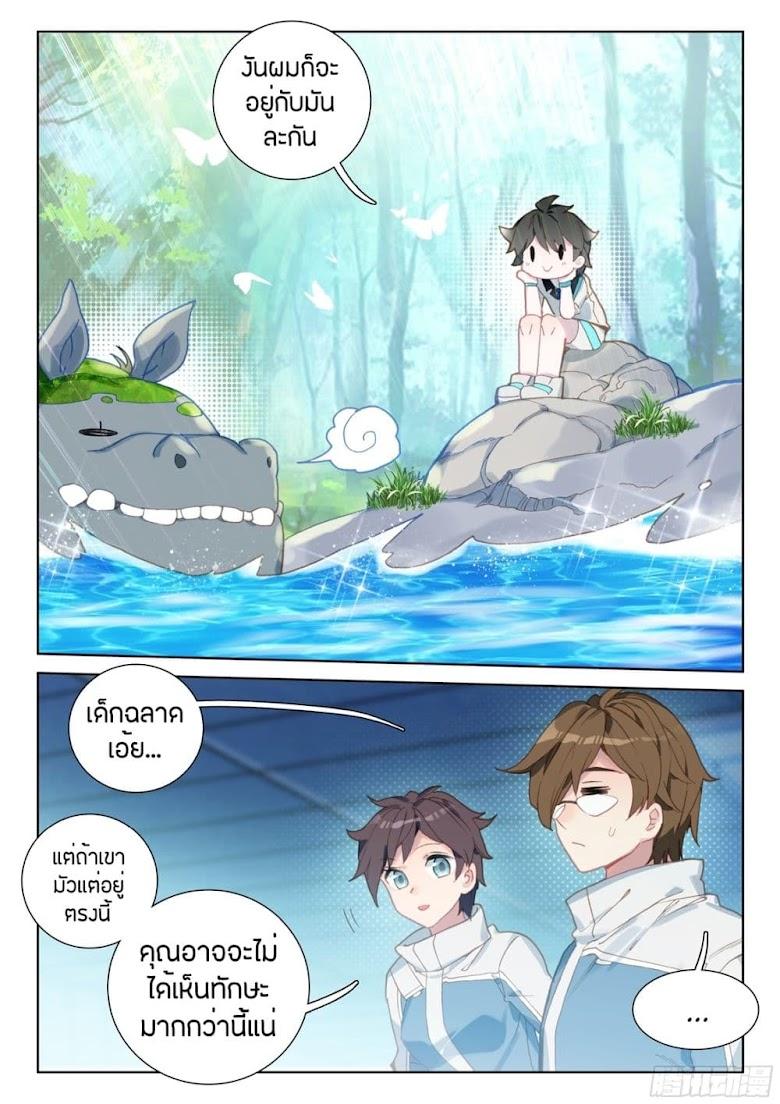 Douluo Dalu IV - หน้า 12