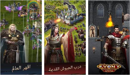 لعبة عودة الملك - The King's Return GamePlay