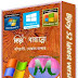 [100% Work] Bijoy Bayanno 2016 For Xp/7/8/10 Bangla Typing Software