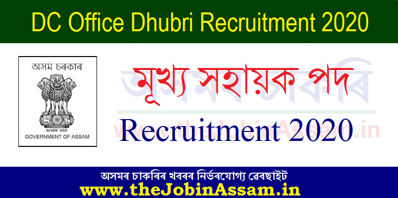 DC Office Dhubri Recruitment 2020