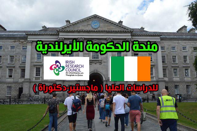 منحة الحكومة الأيرلندية لدراسة الماجستير والدكتوراة 2021 ( ممولة بالكامل)