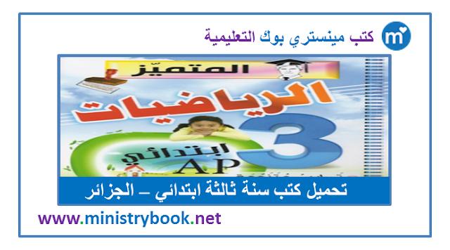 كتاب المتميز في الرياضيات سنة ثالثة ابتدائي 2020-2021-2022-2023