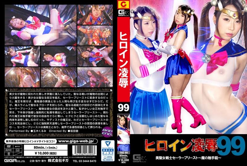 TRE-99 Heroine Give up Vol.99 Sailor Priest -Evil Tentacle Basket-