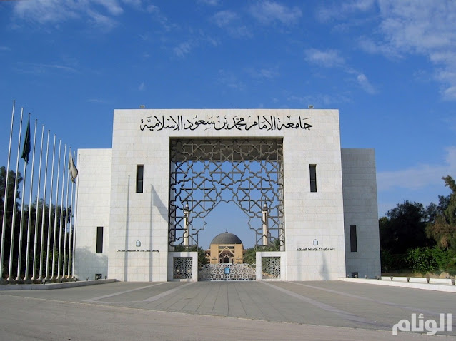 Beasiswa Persiapan Bahasa & S1 Al-Imam Mohammad Ibn Saud Islamic University (IMSIU), Arab Saudi
