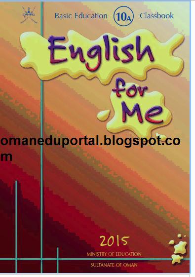 كتب اللغة الانجليزية للصف العاشر الفصل الدراسي الاول