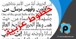 خطوط عربية لبرنامج picsart في ملف واحد Zip
