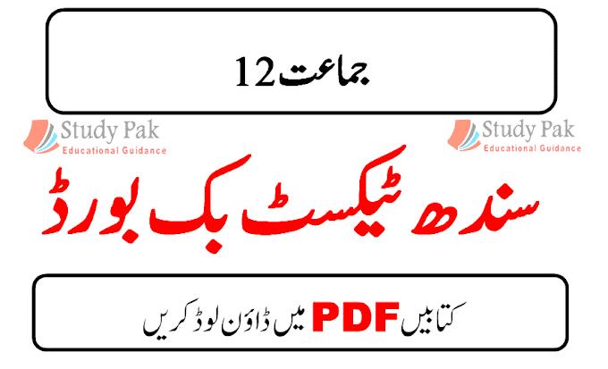 PDF Books of class 12 Sindh Textbook board 2021