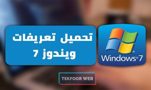 تحميل تعريفات ويندوز 7 للنسخة 32 و 64 بت لجميع الاجهزة بدون نت 2021