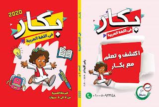 كتاب بكار للصف الثاني الابتدائي لغة عربية المنهج الجديد