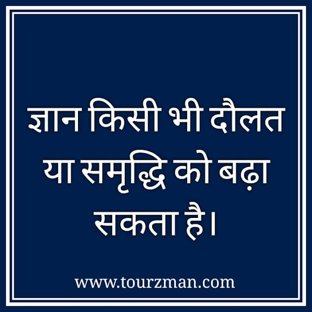 Best Motivational (Inspirational) Quotes In Hindi Images 2020