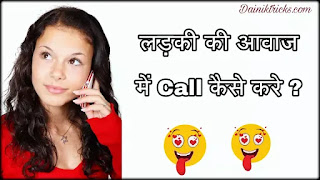 Ladki Ki Aawaj Me Call Kaise Kare - Change Voice Male to Female