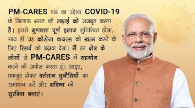 Rs. 3,100 crore allocated from PM CARES Fund for fight against COVID-19: Highlights with Details