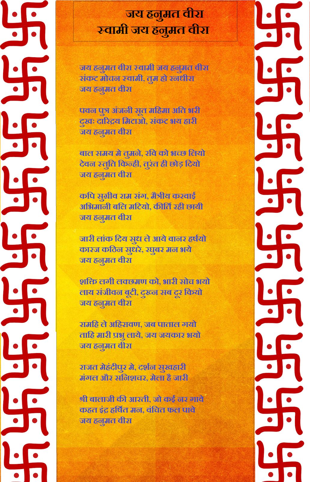 मेहंदीपुर बालाजी आरती - Mehandipur Balaji Ki Aarti