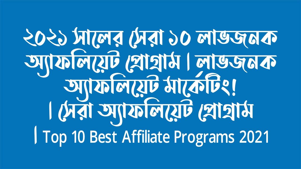 ২০২১ সালের সেরা ১০ লাভজনক অ্যাফলিয়েট প্রোগ্রাম | লাভজনক  অ্যাফলিয়েট মার্কেটিং! | সেরা অ্যাফলিয়েট প্রোগ্রাম | top 10 best affiliate programs 2021